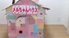 リカちゃん プリンちゃんハウスセット 開封動画 - Licca-chan Doll Dog House Toy!Smart Toy