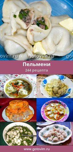 Пельмени, 244 рецепта, фото-рецепты Bread Dumplings, Tasty, Yummy Food, Russian Recipes, Winter Food, International Recipes, Meal Planning, Food And Drink, Cooking Recipes