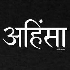 Ahimsa Sanskrit Symbol - Yahoo Image Search Results