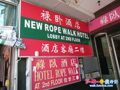 禄臥酒店 New Rope Walk Hotel-FunNice@步行街