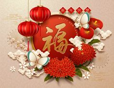 Premium Vector   Chinese new year and fortune written in chinese characters in the middle Chinese New Year Background, New Years Background, Red Background, Chinese New Year Flower, Happy Chinese New Year, Chinese Writing, Chinese Art, Chines New Year, Write Chinese Characters