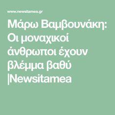 Μάρω Βαμβουνάκη: Οι μοναχικοί άνθρωποι έχουν βλέμμα βαθύ |Newsitamea Psychology, Psicologia