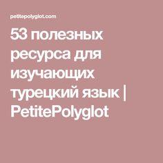53 полезных ресурса для изучающих турецкий язык | PetitePolyglot Turkish Language, Education, Languages, Study, Travel, Dresses, Idioms, Vestidos, Studio