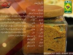 Masala Cooking Recipes In Urdu, Spicy Recipes, Easy Cooking, Asian Recipes, Cooking Tips, Masala Tv Recipe, Masala Powder Recipe, Pakistani Dishes, Pakistani Recipes