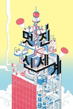 Brave new world book cover illustration on Behance Isometric Art, Isometric Design, Book Cover Design, Book Design, Brave New World Book, Graphic Design Illustration, Illustration Art, Bts Design Graphique, Poster S