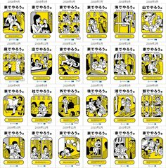 Bunpei Yurifuji's Metro Subway Manner Posters
