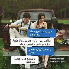 ههههههه أيوا Arabic Love Quotes, Arabic Words, Sweet Words, Love Words, Religion Quotes, Fake Girls, Romantic Wedding Photos, Motivational Quotes For Working Out, Inspirational Quotes