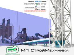 Компанией МП #Строймеханика спроектирован комплекс по производству сухих смесей для клиента из г. Воронеж