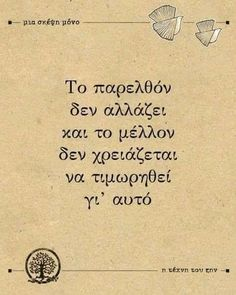 so simple! 🙏🙏🙏 freedom alive new begin newlife mykids mykidsaremylife believe faith Greek Quotes, Wise Quotes, Motivational Quotes, Inspirational Quotes, Unique Quotes, My Motto, Perfection Quotes, English Quotes, True Words