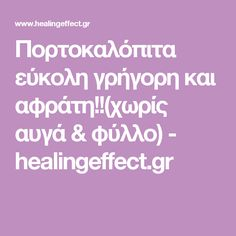 Πορτοκαλόπιτα εύκολη γρήγορη και αφράτη!!(χωρίς αυγά & φύλλο) - healingeffect.gr