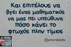Οι Μεγάλες Αλήθειες του Σαββατοκύριακου - Guests Editors - LiFO Greek Memes, Funny Greek Quotes, Life In Greek, Funny Images, Funny Photos, Speak Quotes, Best Quotes, Life Quotes, Funny Statuses