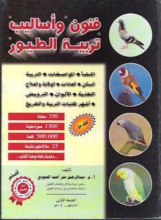 كتاب تربية طيور الزينة Pdf Books Free Pdf Books Download Books