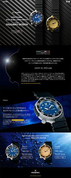 Seiko Prospex Diver Scuba Limited Edition WEBデザイナーさん必見!ランディングページのデザイン参考に(かっこいい系)