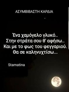Good Night, Greek, Decor, Photos, Nighty Night, Decoration, Greek Language, Decorating, Deco