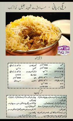 Pakistani Chicken Recipes, Indian Food Recipes, Vegetarian Recipes, Cooking Recipes In Urdu, Easy Cooking, Cooking Tips, Karahi Recipe, Biryani Recipe, Afghan Food Recipes