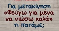 Greek Quotes, Picture Video, Funny Quotes, Decor, Videos, Pictures, Funny Phrases, Photos, Decoration