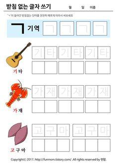 1st Grade Worksheets, Worksheets For Kids, Classroom Activities, Activities For Kids, Korean Letters, Korean Picture, Korean Lessons, Korean Language Learning, Language Study