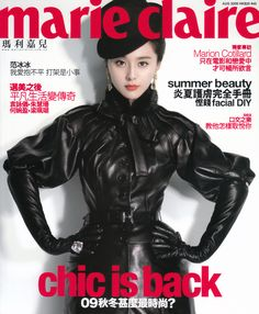Marie Claire features a couture leather outfit in an Asian cover photo.  Notice the black leather elbow length gloves with snaps at the elbow and the stitching and gathering on the top.  Pair it with a fitted waist and skirt and this makes for breath-taking fashion!