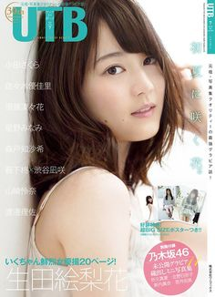 """usaginokami: """" Nogizaka46 members Ikuta Erika (Front Cover) and Hoshino Minami (Back Cover) will be cover girls of magazine """"UTB"""" (2016 July issue), this issue will be released in 23 May 2016. source:..."""