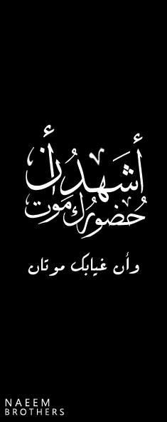 I testify that your presence is death, and your absence is twice the death. #arabic