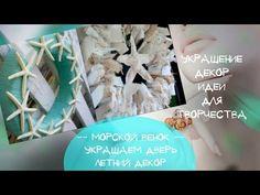 Морской венок на дверь Красивый венок из ракушек Идеи украшения и декора двери - YouTube