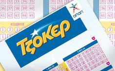 Πεντάρι του Τζόκερ στη Σπάρτη: Πάνω από 90.000€ κερδίζει ο τυχερός! | Laconialive.gr - Η ενημερωτική ιστοσελίδα της Λακωνίας, Νέα και ειδήσεις
