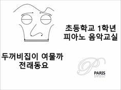 [초등학교 음악 교과서] (1학년 1학기) 두꺼비집이 여물까, 전래동요 - [Music textbook] House of toad...