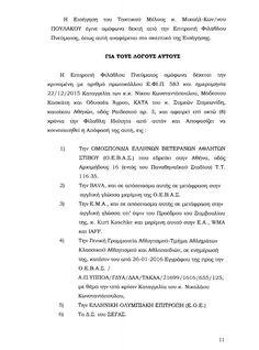 Αθλητισμός και... άλλα: Υβρις, Ατη, Νέμεσις, Τίσις (νο 2)