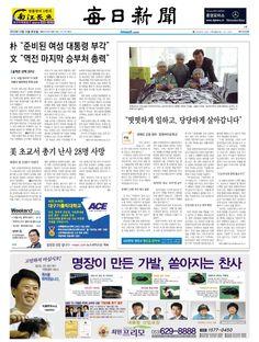2012년 12월 15일 매일신문 1면