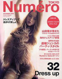 Numéro Tokyo 32 December 2009 - Devon Aoki