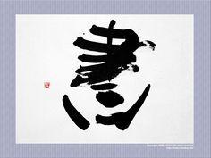 一番好きな漢字。 それは「書」でございます。 - ジュミック今井のブログ