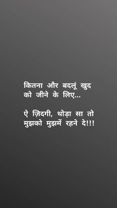 Popular Life Quotes by Leaders Hindi Quotes Images, Shyari Quotes, Hindi Words, Hindi Quotes On Life, Qoutes, Love Quotes Poetry, Gulzar Quotes, Postive Quotes, Zindagi Quotes