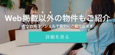 【cowcamo】新着物件から探す。cowcamo(カウカモ)は、東京の厳選した中古リノベーション住宅を紹介するオンラインマーケットです。「一点もの」の住まいに出会おう。(1/13)
