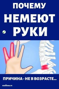Why do my hands go numb at night? The reason is not age .- Why do my hands go numb at night? The reason is not aged … # health # beauty # healthy Natural Teething Remedies, Natural Health Remedies, Herbal Remedies, Wisdom Teeth Removal, Allergy Remedies, Receding Gums, Health Insurance Companies, Health Department, Libros