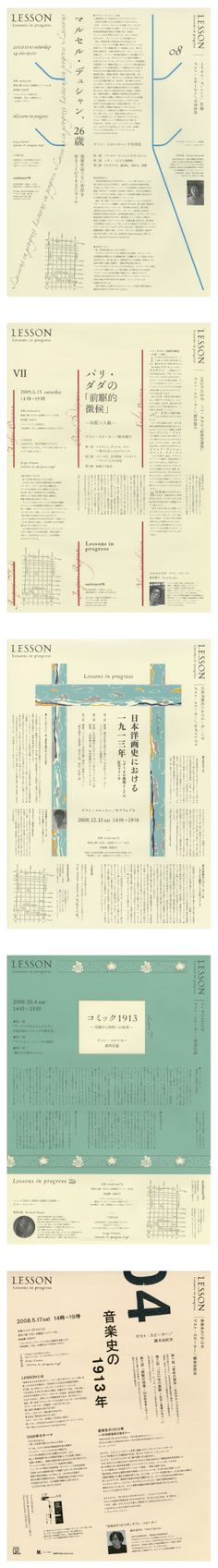 lesson by Atsushi Suzuki (鈴木篤) editorial layout ref.