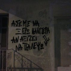 All Quotes, Greek Quotes, Graffiti Quotes, French Quotes, Love You, My Love, Texts, Lyrics, Messages