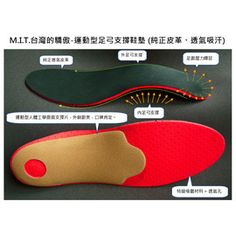 MIT Taiwanese pride, leather sports insoles arch, (sport arch support) (genuine leather breathable absorbent suppress odor) Sporty people fit in exercise, feelings brought arch support and ergonomic comfort, help plantar pressure balance. Playing basketball, jogging, can feel the arch support, the heel and the forefoot while running balance of power between the drive foot comfort.