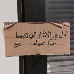 Untitled Talking Quotes, Mood Quotes, Morning Quotes, Beautiful Arabic Words, Arabic Love Quotes, Proverbs Quotes, Quran Quotes, Lines Quotes, Quotes For Book Lovers