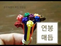 7.쉽게 배우는 연봉매듭♡♡(1)The Chinese Button Knot (紐扣結, 玉結び) - YouTube Crafts To Make, Arts And Crafts, Macrame Design, Korean Traditional, Plant Hanger, Diy Jewelry, Projects To Try, Weaving, Creative
