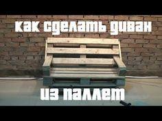 КАК СДЕЛАТЬ ДИВАН ИЗ ПАЛЛЕТ - YouTube