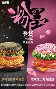 KFC China Unveils Limited-Edition Roasted Chicken Burger In Pink Buns - Food Poster Design, Menu Design, Food Design, Food Advertising, Advertising Design, Foodtrucks Ideas, Japanese Menu, Burger Menu, Roasted Chicken