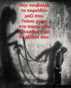 Greek Quotes, True Words, Cool Words, Picture Video, Clever, Inspirational Quotes, Sayings, Funny, Youtube