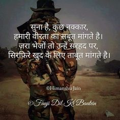 Fdkb Hindi Quotes, Qoutes, Indian Army Quotes, Indian Army Wallpapers, Army Pics, Bhagat Singh, Heart Touching Shayari, Real Hero, Strong Quotes