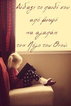 #Εδέμ Δίδαξε το παιδί σου από μικρό να αγαπάει τον Λόγο του Θεού.