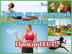 Ведешь ли ты здоровый образ жизни? Пройди Тест!