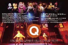 Leaflet details / Avenue Q [重演] / 風車草劇團 / #avenueq #windmillgrass #drama