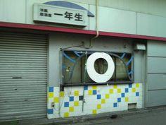 THE FIRST GRADE/ 1年生 http://blog.goo.ne.jp/ryohei_cuts