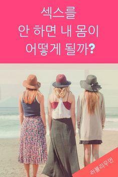 성관계를 안 하면 내 몸이 어떻게 될까? #사랑#건강#병 Sense Of Life, Bad Posture, Strong Body, Nice Body, Celebs, Summer Dresses, Health, Celebrities, Summer Sundresses