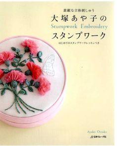 Ayako Otsuka's Stumpwork Embroidery  Japanese Craft by pomadour24, ¥2275