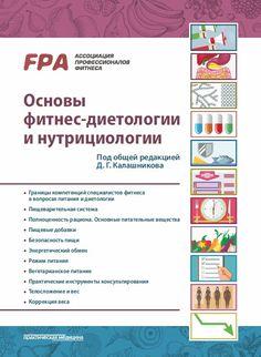учебник по питанию.jpg
